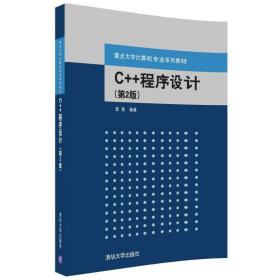C++程序設計(第2版)
