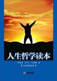 【二手包邮】人生哲学读本 李春秋 金城出版社