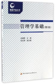 二手正版管理学基础第三版第3版王绪君中央广播电视大学出版社99787304078485