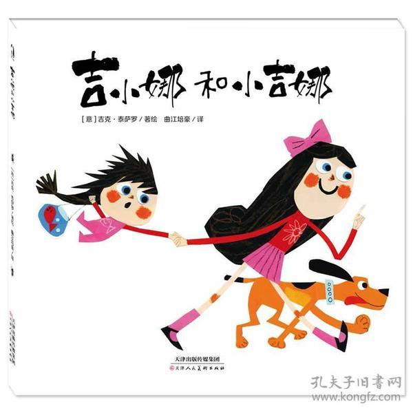 暖绘本:吉小娜和小吉娜