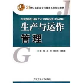 生产与运作管理/21世纪高职高专经管类系列规划教材