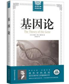 基因论/世界经典科普读本