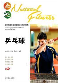 【正版现货促销】最受欢迎的全民健身项目指导用书乒乓球