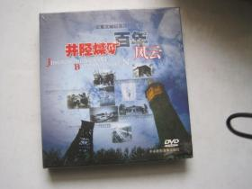 五集文献纪录片 井陉煤矿百年风云【光盘DVD】.