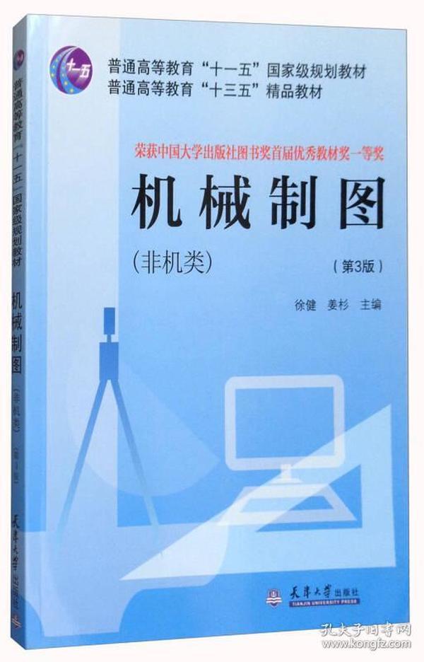 机械制图 (非机类) (第3版)
