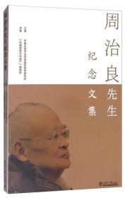 正版】周治良先生纪念文集