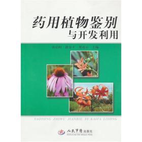 药用植物鉴别与开发利用
