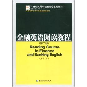 金融英语阅读教程(第三版)