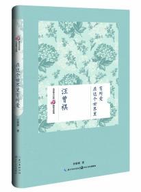在这个世界里有所爱:汪曾祺 名家散文经典 精装美绘版
