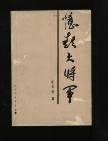 忆彭大将军 张平凯签名本印铃