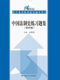 中国法制史练习题集(第四版)(法学配套辅导用书)赵晓耕中国人民大学出版社
