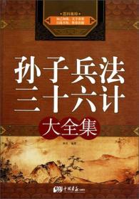 孙子兵法·三十六计(大全集) 中国画报出版社