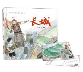 """""""故事中国""""图画书:长城"""