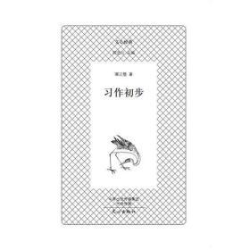 正版新书文心经典:习作初步(2019年教育部推荐)