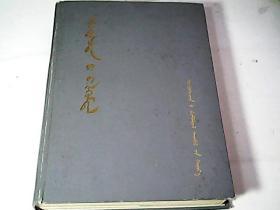 民族团结(蒙古文版)1990年1-12