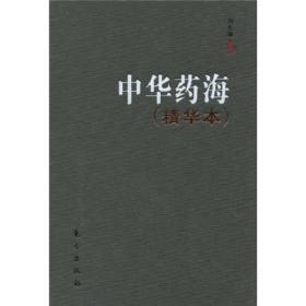 中华药海(精华本)