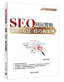 SEO网站营销:策略、方法、技巧和案例