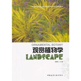 觀賞植物學