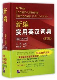 新编实用英汉词典(英汉 同义词 第5版)