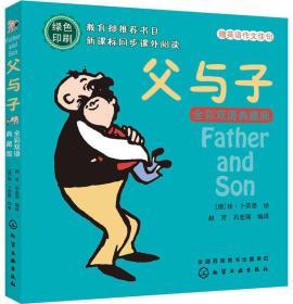 父与子(全彩双语典藏版)