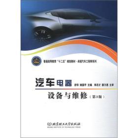 """普通高等教育""""十二五""""规划教材·卓越汽车工程师系列:汽车电器设备与维修(第3版)"""