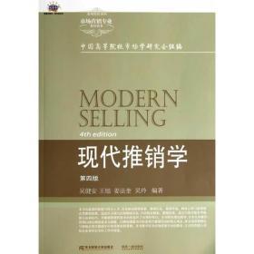现代推销学(第四版)