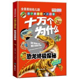 十万个为什么-恐龙终极探秘(精装全景美绘幼儿版)