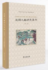 丝绸之路研究集刊  第一辑