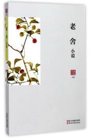 zjwy------名家小说典藏- 老舍小说