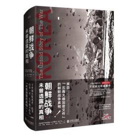 【正版全新】朝鲜战争 : 未曾透露的真相(精装典藏版)