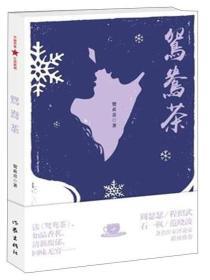 鸳鸯茶 专著 贺贞喜著 yuan yang cha