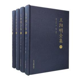 王阳明全集(布面精装全四册)