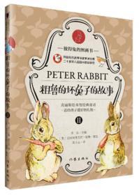 彼得兔的图画书:粗鲁的坏兔子的故事