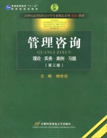 管理咨询(第4版)