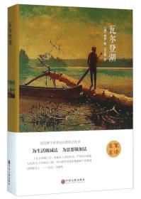 瓦尔登湖梭罗;王义国中国文联出版社