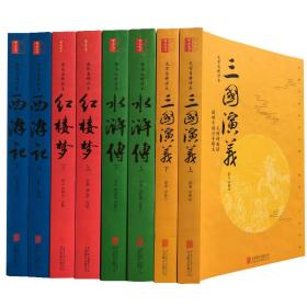 中国四大名著:红楼梦+三国演义+水浒传+西游记(套装全8册 全本无删节 无障碍阅读)
