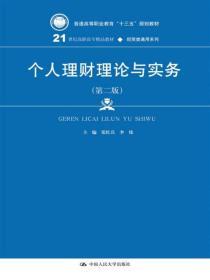 个人理财理论与实务(第二版)(21世纪高职高专精品教材·经贸类通用系列)