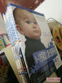 0-3岁婴幼儿家长指导手册 全五册