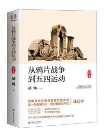 正版二手二手 从鸦片战争到五四运动简本 胡绳 华东师范大学出版社有笔记