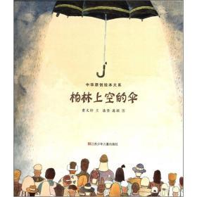 中华原创绘本大系:柏林上空的伞