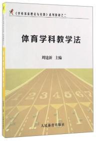 《学校体育理论与实践》系列教材之二:体育学科教学法