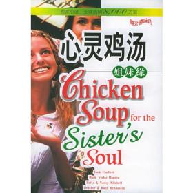 心灵鸡汤(姐妹缘) (美)坎费尔德 安徽科学技术出版社 2005年01月01日 9787533732028