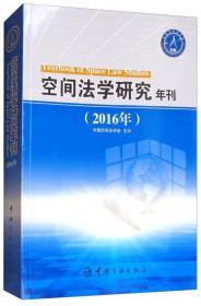 空间法学研究年刊(2016)