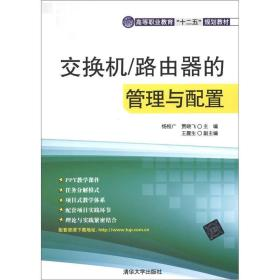 """高等职业教育""""十二五""""规划教材:交换机/路由器的管理与配置"""