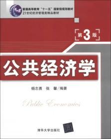 当天发货,秒回复咨询正版二手 公共经济学-第3版 杨志勇如图片不符的请以标题和isbn为准。