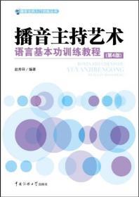 播音主持艺术语言基本功训练教程(第4版)