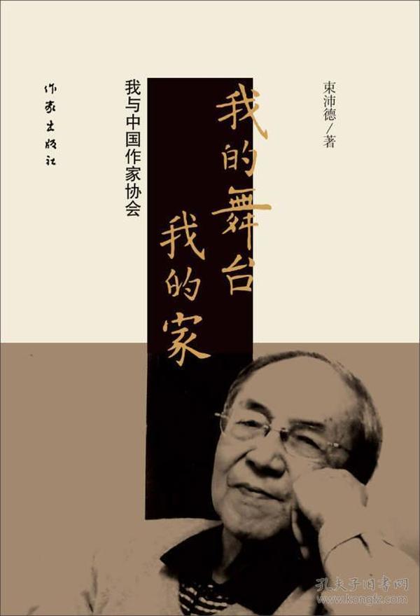 我的舞台我的家:我与中国作家协会