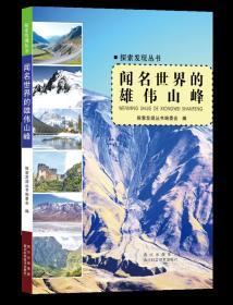 探索发现丛书:闻名世界的雄伟山峰