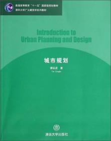 """城市规划/普通高等教育""""十一五""""国家级规划教材·清华大学广义建筑学系列教材"""
