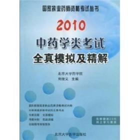 国家执业药师资格考试丛书:2008中药学类考试全真模拟及精解
